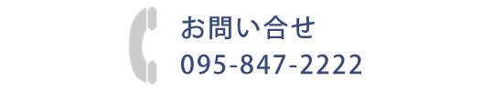 お問い合せ:095-847-2222